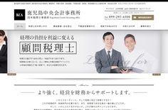 鹿児島中央会計事務所 | Web Design Clip