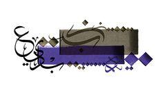 لوحة للفنان جاسم محمد من تشكيلة أنيس القلوب من نقش جاليري A calligraphy work by artist Jasim Mohammed from Naqsh Gallery art collections www.naqshgallery.com