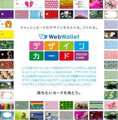 デザインカードWebWallet : しずぎん インターネット支店