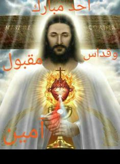 Good Morning Beautiful Images, Blessed Sunday, Jesus Pictures, Movie Posters, Faith, Sunday, Film Poster, Loyalty, Billboard