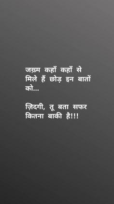 Quotes and Whatsapp Status videos in Hindi, Gujarati, Marathi Hindi Quotes Images, Shyari Quotes, Hindi Words, Hindi Quotes On Life, Real Life Quotes, Desi Quotes, English Motivational Quotes, Inspirational Quotes In Hindi, Meaningful Quotes