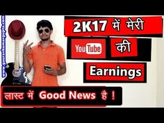 2107 की मेरी Youtube की कमाई  || How Much Money i Earned From Youtube in...