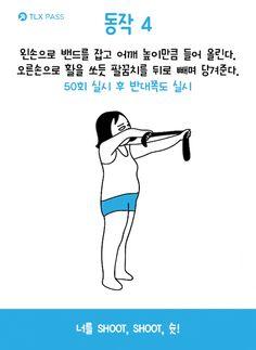 쉽고 간단한 밴드 이용 동작 6가지 : 네이버 포스트 Exercise, Memes, Diet, Board, Beauty, Ejercicio, Meme, Excercise, Work Outs