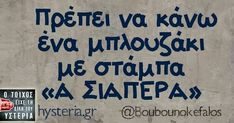 Funny Greek Quotes, Funny Quotes, Favorite Quotes, Best Quotes, More Than Words, Funny Facts, Funny Moments, Just In Case, Hilarious