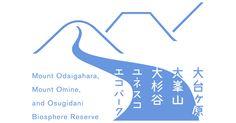 大台ヶ原・大峯山・大杉谷ユネスコエコパークの物事を通して、健やかな未来を考える。Think of a healthy future through all things of the Mount Odaigahara, Mount Omine, and Osugidani Biosphere Reserve.
