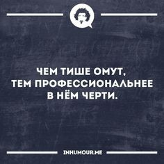 Wise Quotes, Funny Quotes, Russian Quotes, World Quotes, Funny Phrases, Adult Humor, Man Humor, Good Mood, Sarcasm