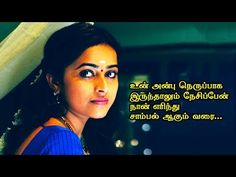 love feeling sad Quotes kathal kavithai tamil Love Quotes Tamil : Love is magical feeling, indeed. But Love is often arduous to describe with only a word.