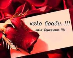Αποτέλεσμα εικόνας για καλο βραδυ εικονεσ Good Night, Food And Drink, Vegetables, Google, Paracord, Greek, Letters, Nighty Night, Have A Good Night