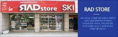 대한민국 No1. 명품 스키 용품, 의류 전문 매장 Outdoor Shop, Skiing, Ski
