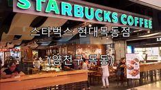 스타벅스 현대목동점에서 마시는 아이스 아메리카노는 항상 옳다. ㅋㅋ by 더치커피 [Cafe in Korea] Introduces...