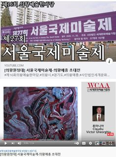 "The 26th Seoul International Art Festival SIAF 2020 is themed ""Jump Over"" in 2020 and was just online exhibition, due to Covid 19 pandemic. The curator of the event: Ms. Bosuk Lee. I participated at the exhibition with a selected art work: ""Fear"", acrylic on cardboard, dimensions: 33,5 x 23,5 cm, year: 2020; as well as selected at the online exhibition ""Coronavirus - the unexpected evil"", May 2020, Bari, Italy, Club Delle Idee gallery, curator Marisa Mola. Author: Claudiu Victor Gheorghiu. Plastic Art, North And South America, Korean Artist, Art Festival, World Cultures, Romania, Seoul, Art Work, October"