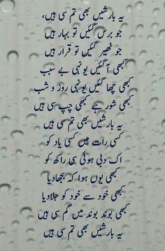 """Yai barishen b tm si hn waqai """"B"""" Love Poetry Images, Love Romantic Poetry, Poetry Quotes In Urdu, Love Poetry Urdu, Urdu Quotes, Qoutes, Life Quotes, Quotations, Soul Poetry"""