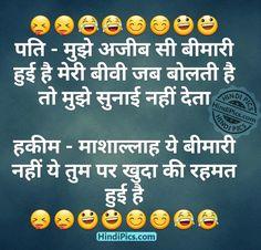 Husband wife jokes in hindi, pati mujhe ajeeb se bimari hui Funny Marriage Jokes, Latest Funny Jokes, Funny Jokes In Hindi, Funny Picture Jokes, Funny School Jokes, Cute Funny Quotes, Some Funny Jokes, Marriage Humor, Funny Pins