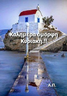 Good Morning, Greece, Buen Dia, Greece Country, Bonjour, Good Morning Wishes