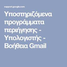 Υποστηριζόμενα προγράμματα περιήγησης - Υπολογιστής - Βοήθεια Gmail