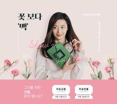 Promotion | H Fashion Mall Web Design, Graph Design, Page Design, Web Layout, Layout Design, Korean Makeup Brands, Korea Design, Korea Makeup, Promotional Design