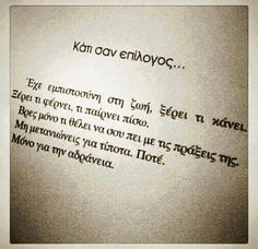 καβαφης quotes - Αναζήτηση Google Some Good Quotes, Love Me Quotes, True Quotes, Funny Quotes, Greece Quotes, Greek Words, Typography Quotes, English Quotes, Word Porn