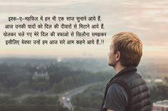 #shayari #hindishayari