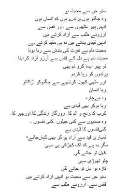 Kinds Of Poetry, Love Poetry Urdu, Urdu Quotes, Poetry Quotes, Deep Words, Literature, Poems, Romantic, Feelings