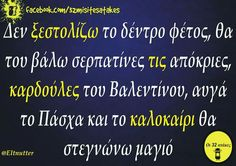Funny Quotes, Funny Memes, Jokes, Funny Greek, Greek Quotes, Out Loud, Picture Quotes, Believe, Lol