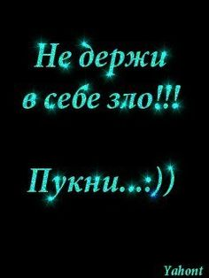 Russian Jokes, Cute Love Memes, Sarcasm Humor, Adult Humor, Good Mood, Favorite Quotes, Quotations, Funny Jokes, Laughter