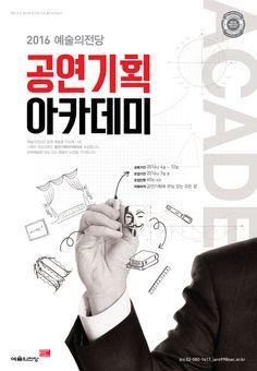 예술의전당 공연기획 아카데미 포스터