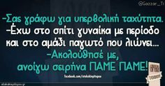 Funny Greek Quotes, Funny Picture Quotes, Funny Quotes, Funny Pictures, Cold Jokes, Favorite Quotes, Best Quotes, Funny Thoughts, Have A Laugh
