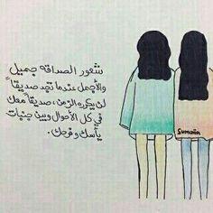 شعور الصداقة.. ♡