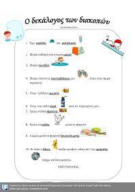 Οι Μικροί Επιστήμονες στο Νηπιαγωγείο...: Ο Δεκάλογος Preschool Education, Classroom Activities, Summer Activities, Classroom Management Software, Learn Greek, American Psychological Association, Kids Homework, Effective Learning, Student Behavior