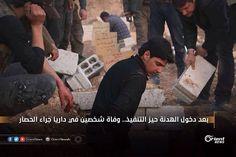 """عد ساعات من دخول هدنة وقف إطلاق النار حيز التنفيذ توفي صباح اليوم السبت شخصان في مدينة #داريا نتيجة نقص الغذاء والأدوية في المدينة المحاصرة من قبل قوات #الأسد. وأفاد المركز الإعلامي لمدينة داريا بوفاة شخصين لعدم تمكن الأطباء من مساعدتهما إذ كان أحدهما """"أبو سعيد رجب"""" مصاب بوزمة بالرئة ونقص الغذاء. #أورينت #سوريا #ريف_دمشق"""