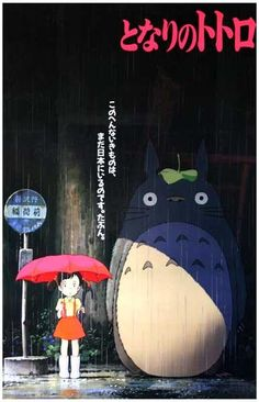 """A funposter from the Hayao Miyazaki movie My Neighbor Totoro! This modernclassic by Studio Ghiblitops many anime """"Best Of"""" lists! Ships fast. 11x17 inches. C"""