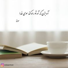 "مولانا ⚫  . #مولانا #شعر_فارسی #شعرفارسی #شعرفارسي"" Rumi Love Quotes, Love Poems, Poetry Quotes, Asshole Quotes, Qoutes, Persian Calligraphy, Copperplate Calligraphy, Persian Tattoo, Love You Papa"