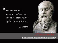 ΑΠΟΦΘΕΓΜΑΤΑ Archives - Page 2 of 4 - spiritalive. Silly Quotes, Wise Quotes, Book Quotes, Motivational Quotes, Inspirational Quotes, Stealing Quotes, Philosophical Quotes, Wise People, Greek Words