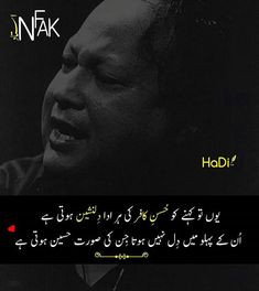 Nfak Lines, Nusrat Fateh Ali Khan, Love Quotes, Inspirational Quotes, Cute Baby Dolls, Love Poetry Urdu, Daily Inspiration Quotes, Dear Diary, Deep