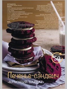 "Печенье-сэндвич ""Красный бархат"" Cake Recipes, Snack Recipes, Dessert Recipes, Desserts, Cake Topper Tutorial, Confectionery, Healthy Snacks, Food Photography, Bakery"