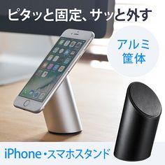 iPhone・スマホアルミスタンド(日本製シート使用・筒状・丸型)