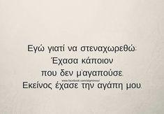 Greek Quotes, Meant To Be, Random Stuff, Random Things