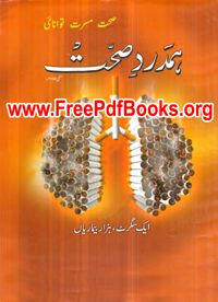 Hamdard Sehat Magazine May 2015 Free Download in PDF. Hamdard Sehat Magazine May 2015 ebook Read online in PDF Format.Famous Magazine for women in Pakistan.