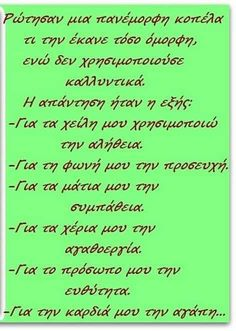 Enjoy Your Life, Greek Quotes, Greece, Wisdom, Faith, Messages, Sayings, My Love, Words