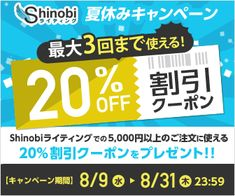 最大3回まで使える!20%OFF割引クーポン Shinobiライティングのバナーデザイン Web Banner Design, Web Design, Logo Design, Mall Design, Flyer Design, Japan Graphic Design, Landing Page Design, Coupon Design, Advertising Design