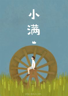 Oamul Lu - Summer in China!(The 24 Solar Terms). http://www.doctorojiplatico.com/2014/06/oamul-lu-summer-in-chinathe-24-solar.html