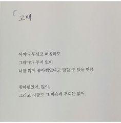 Korean Words Learning, Korean Language Learning, Korean Phrases, Korean Quotes, Music Journal, Butterflies In My Stomach, Korean Writing, Korean Lessons, Words Wallpaper