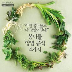 레시피팩토리everyday - [월요일은 수퍼레시... : 카카오스토리 Vegetable Seasoning, Grapevine Wreath, Grape Vines, Cooking Recipes, Vegetables, Pork, Wraps, Drink, Kale Stir Fry