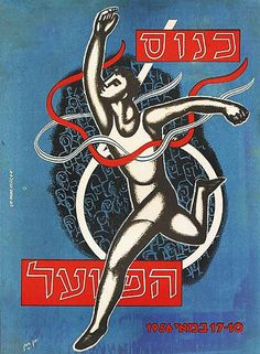 The Hapoel Olympic Convention, 1956, (Hapoel Sports Club, Histadrut)