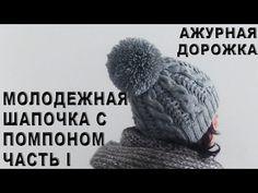 (1) Молодежная шапочка с помпоном Часть I / Ажурная дорожка / Резинка 2х2 - YouTube