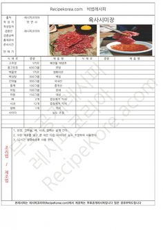 Food Festival, Korean Food, Food Menu, Recipe Collection, Food Plating, Diy And Crafts, Beverages, Easy Meals, Restaurant