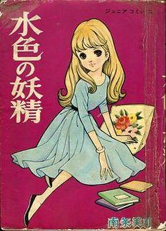Mizuiro no Yousei by Nanjo Miwa Manga Drawing, Manga Art, Manga Anime, Anime Art, Ghost Cat, Coloring Book Art, Japan Art, Manga Pictures, Retro Art