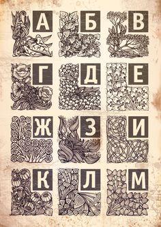 Alphabet by Irina Vinnik, via Behance