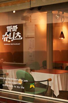 Strawberry Jam, Flat Screen, My Life, Restaurant, How To Plan, Design, Blood Plasma, Diner Restaurant