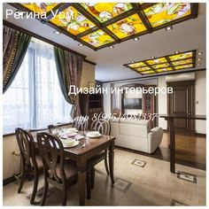 Dining Room with stained glass ceiling Glass Ceiling, Room Interior, Stained Glass, Dining Room, Comfy, Patio, Outdoor Decor, Interiors, Home Decor